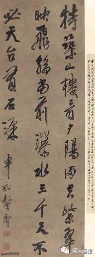 行书七言诗轴(徐邦达先生推为天下第一龚贤书法)