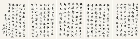 《访玛佐夫舍歌舞团诗稿》矛盾 纸本册页 30x21cmx5