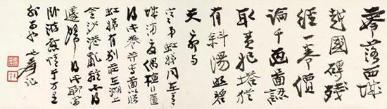 """大千题诗""""零落西城越国砖,残经一卷价论千"""""""
