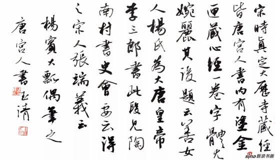 杨宾大瓢偶笔之唐宫人书