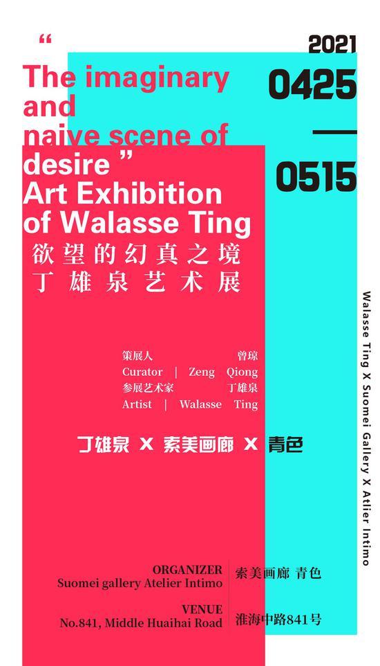 丁雄泉艺术展4月25日在沪开幕