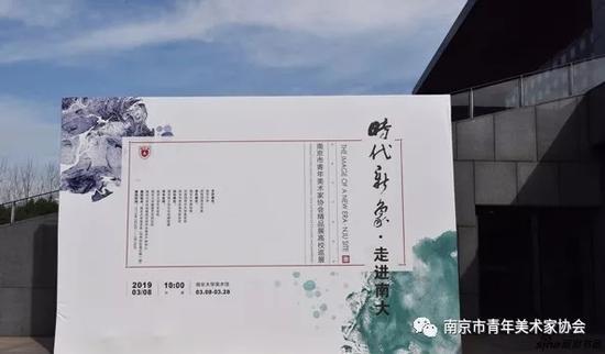 南京市青年美术家协会精品展隆重开幕