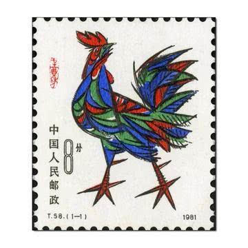 辛酉鸡邮票