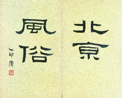 """北京风俗图之二――程康题""""北京风俗"""""""