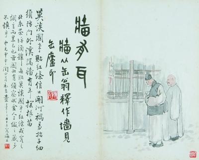 北京风俗图之三