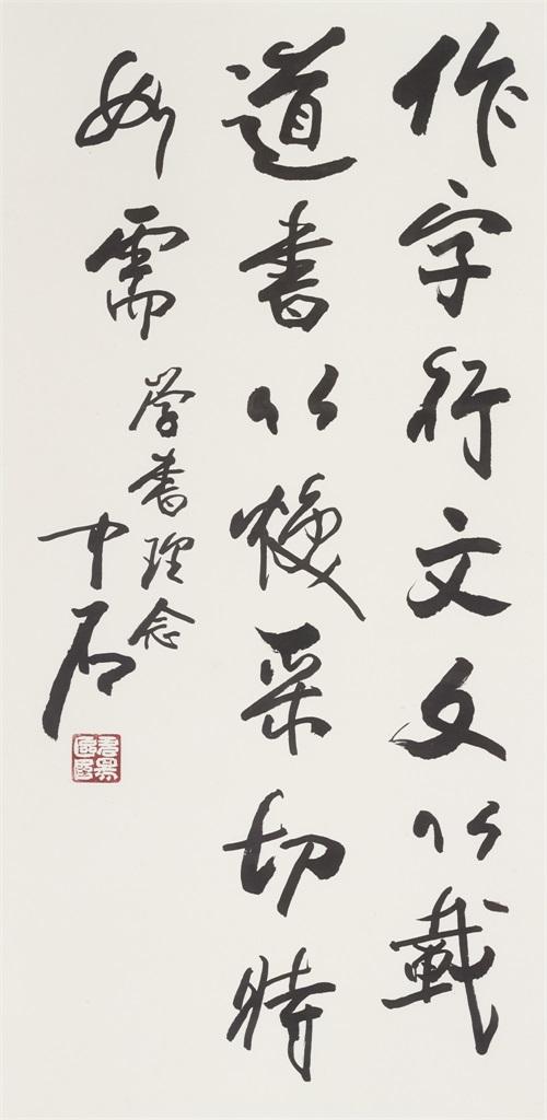 欧阳中石《作字行文》138x67cm
