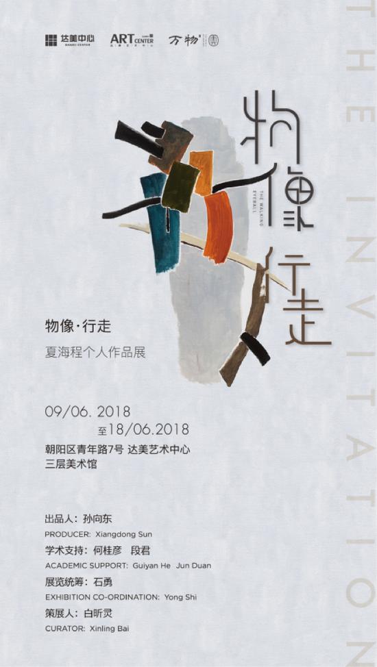 物象·行走——夏海程个人作品展在达美艺术中心开展