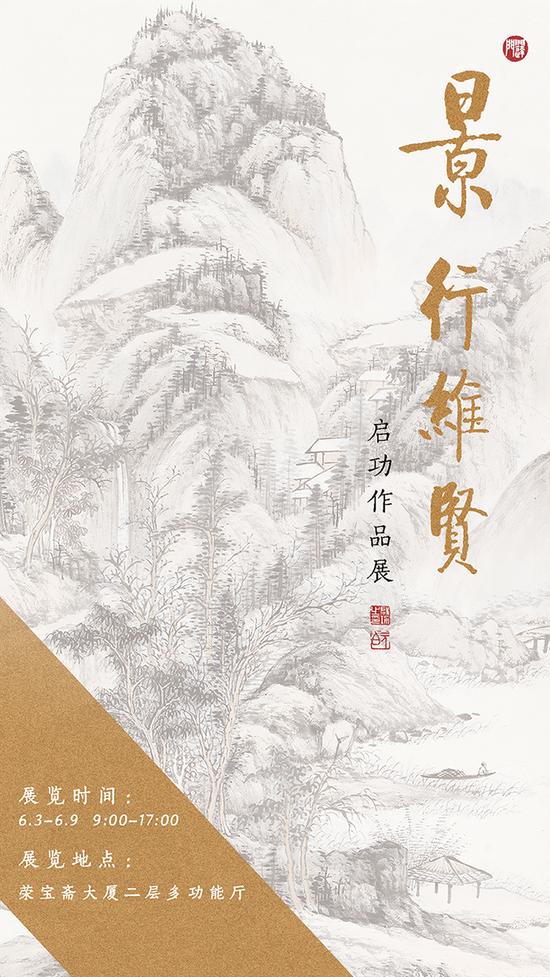 景行维贤·启功作品展在京举办