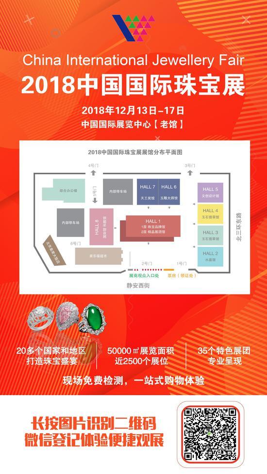中国国际珠宝展