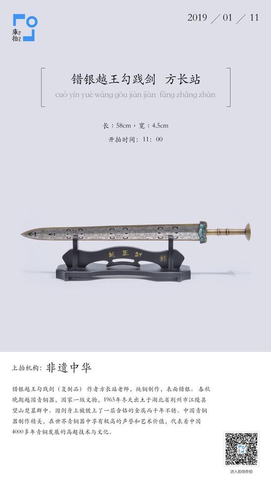 库拍推出方长站作品错银越王勾践剑