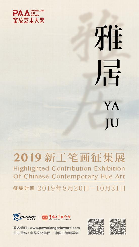 第三届宝龙艺术大奖:雅居新工笔画全国征集
