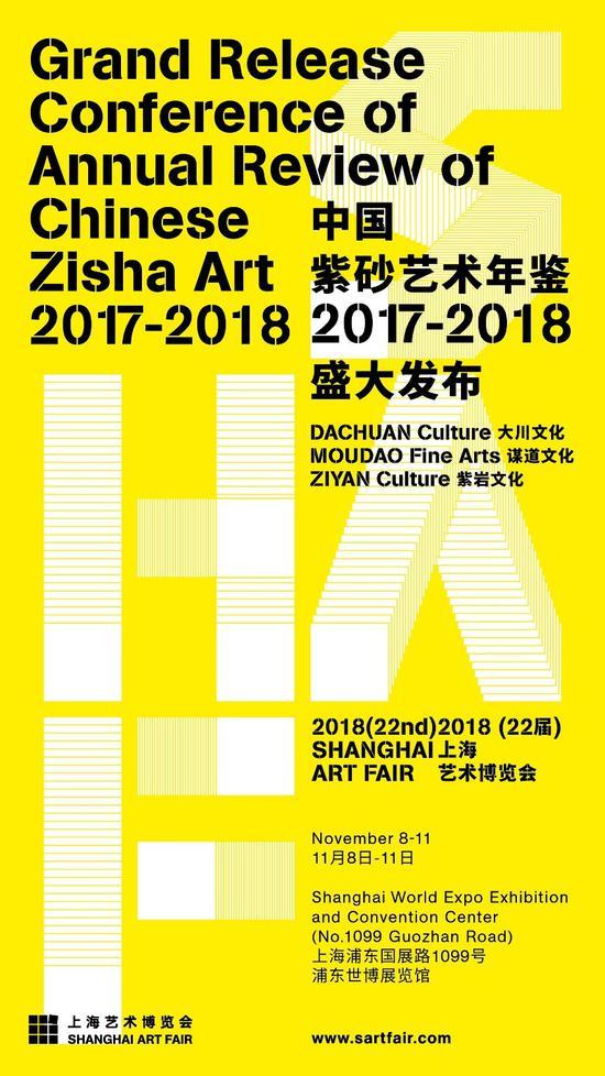 《中国紫砂艺术年鉴2017-2018》携手紫砂大师亮相上海艺博会