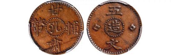 "Lot 2599   1928年甘肃""孔造""五文凹槽边铜样币(PCGS SP62BN)"