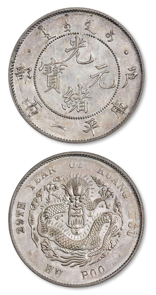 光绪二十九年户部光绪元宝库平一两银币样币/PCGS SP64以 333.5 万成交
