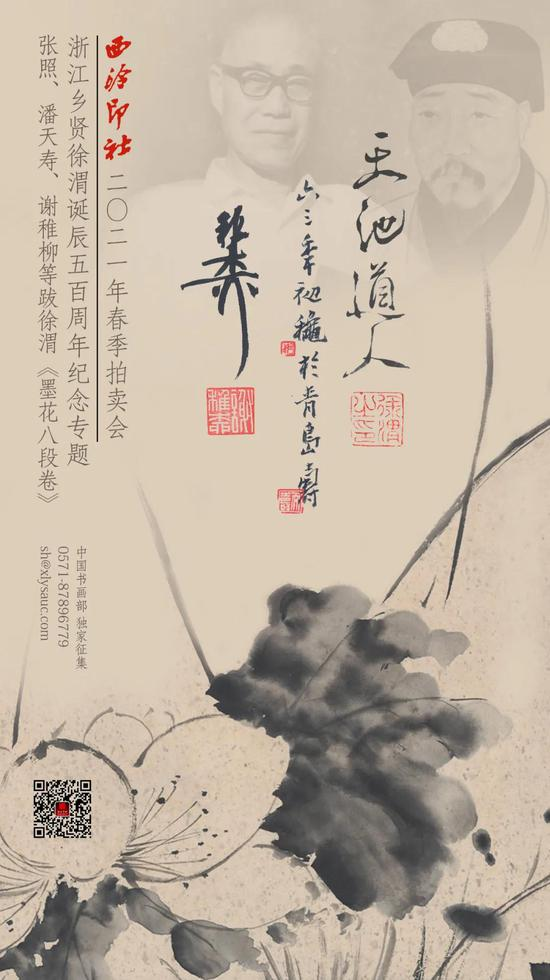 2021西泠春拍:徐渭诞辰五百周年纪念专题