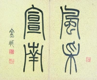 """图北京风俗图之一――金城题""""风采宣南"""""""