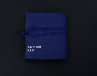 朱岚清《负向的旅程》