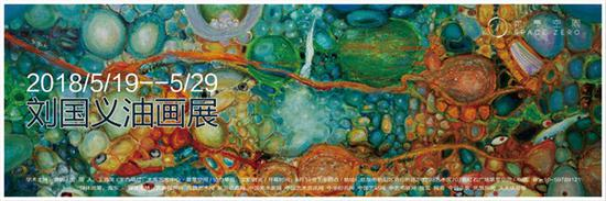 刘国义--个人油画展在京开幕