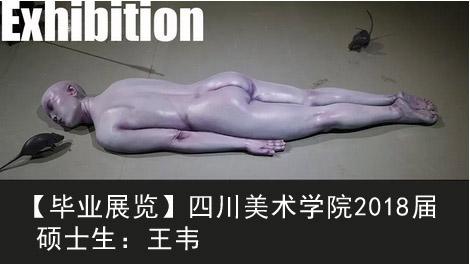"""倒下的""""维纳斯"""" ——雕塑艺术中的躺卧式女性裸体形象研究"""