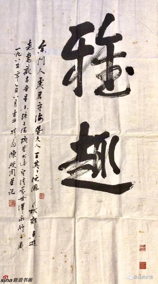 陈从周《雅趣》 行书 136x68cm 1985年 桑浦美术馆藏
