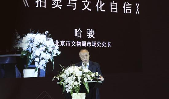 哈骏 北京文物局市场处处长
