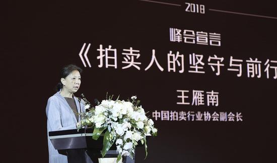王雁南宣读峰会宣言 拍卖人的坚守与前行