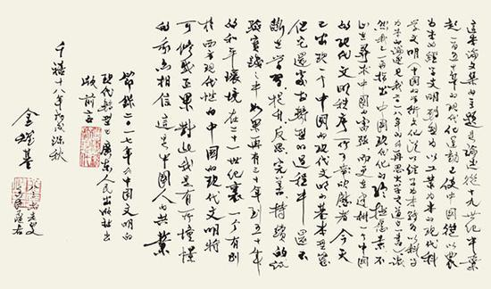 金耀基《中国文明的现代转型》