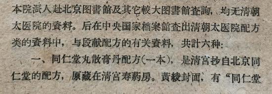 图13--《清太医院配方》初版之《编校说明》二部分