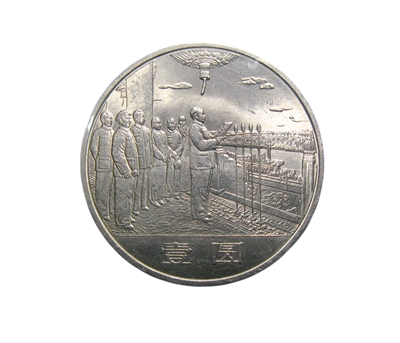 工艺上乘的国庆纪念币
