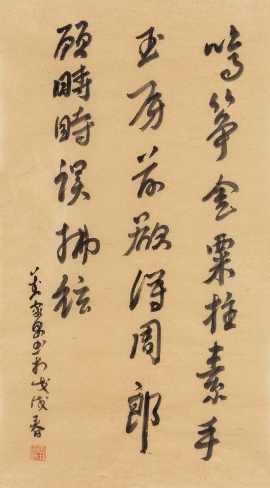 书法 行书 35×60cm 纸本水墨 2018
