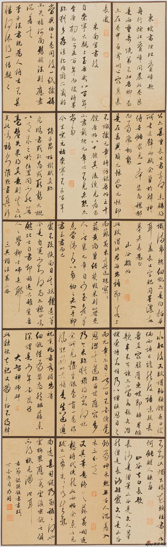 南京艺术学院-俞明明-《书画跋跋》-180x55