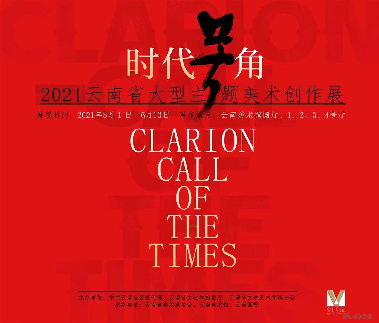 展览推荐丨2021云南省大型主题美术创作展