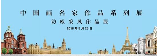 中国画名家作品系列展访欧采风作品展