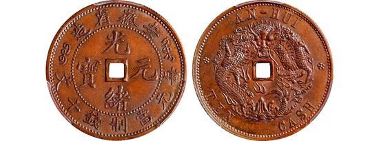 Lot 2386   1902年安徽方孔十文铜币试铸样币(PCGS SP65BN)   来源:马定祥旧藏