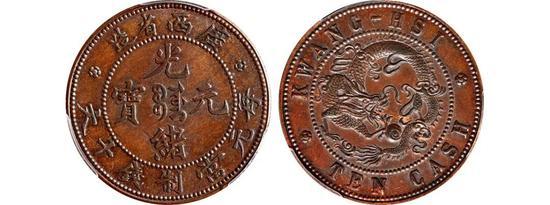 Lot 2349   1905年广西飞龙十文铜币试铸样币(PCGS SP63BN)