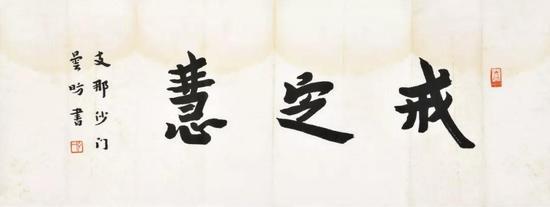 """弘一 行书 """"戒定慧""""  近代写本  1张 纸本  26×68.5 cm  成交价:RMB 1,725,000"""