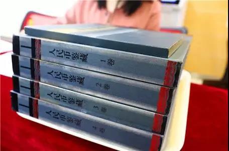 人民币鉴藏大全册(4券)
