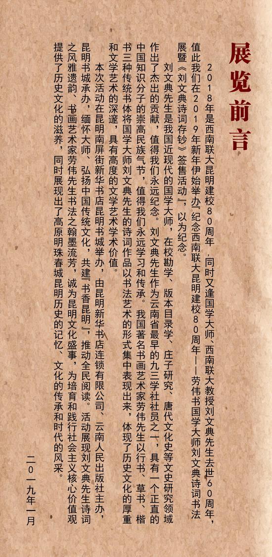 《纪念西南联大昆明建校80周年——劳伟书国学大师刘文典诗词书法展》展览前言