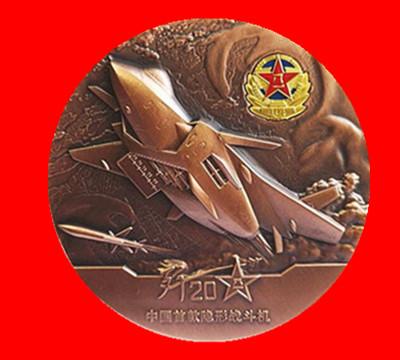 空军歼20纪念铜章在上海首发