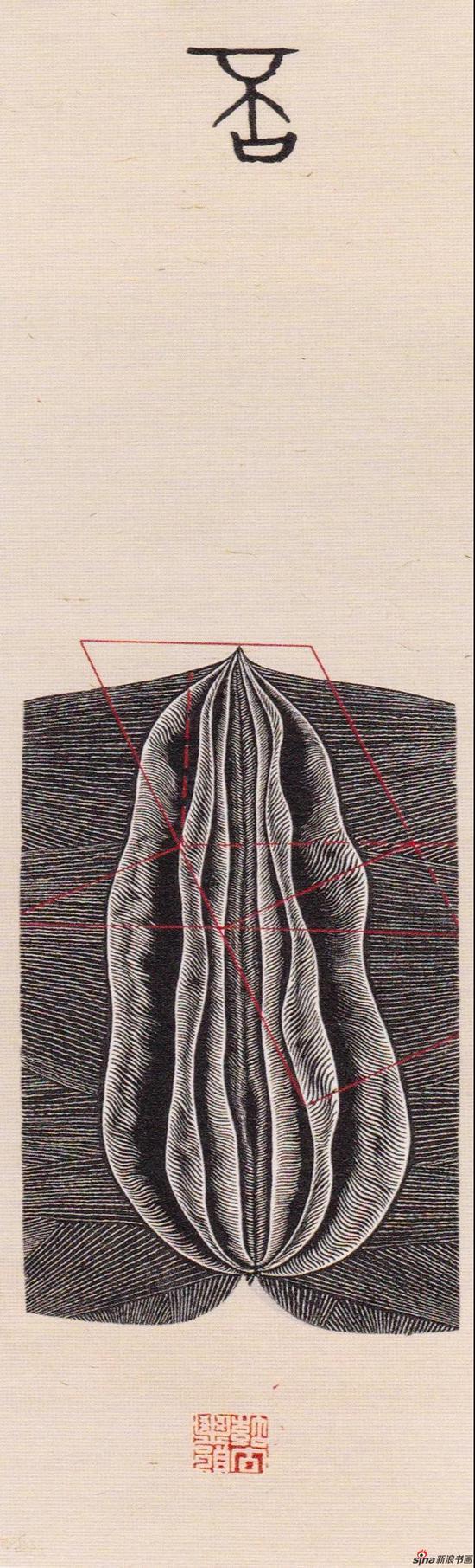 《只是为了爱》,2000年,120*30cm,综合材料