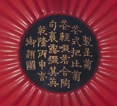 脱胎朱漆菊瓣式盖碗
