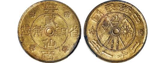 Lot 2633   民国二十一年云南省造贰仙铜币(PCGS MS63)