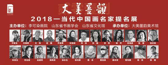 """""""大美墨韵——2018中国画名家提名展"""""""