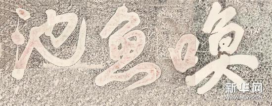 """这是苏东坡手书""""唤鱼池""""石刻拓片(资料照片)。 新华社发(眉山市文物保护研究所提供)"""