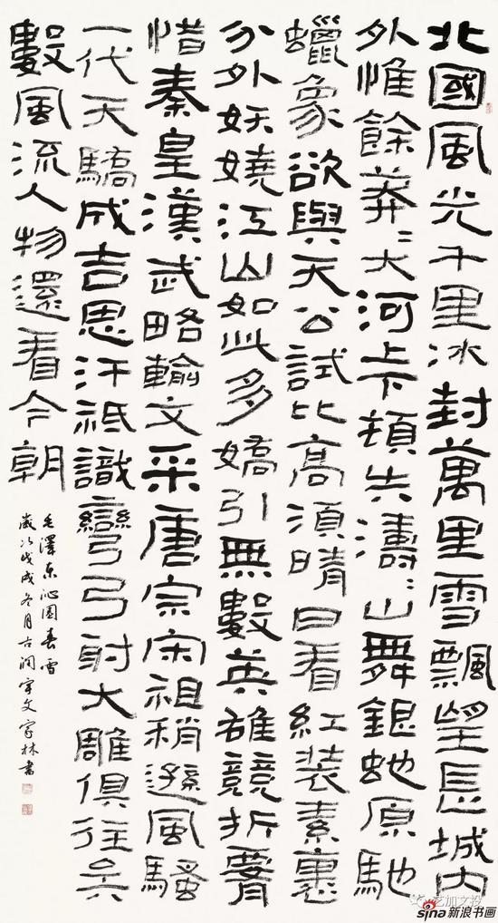 宇文家林《毛泽东<沁园春·雪>》180cm×96cm 2018年