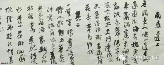 李静临《南皮道士》册页