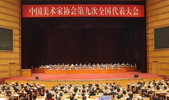 中国美术家协会第九次全国代表大年夜会现场