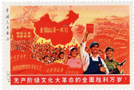 """1968年  无产阶级文化大革命的全面胜利万岁""""大一片红""""(未发行)邮票"""