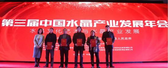 中宝协产业基地协调部主任、中宝协水晶分会副会长、县政府副县长王芳颁发聘书