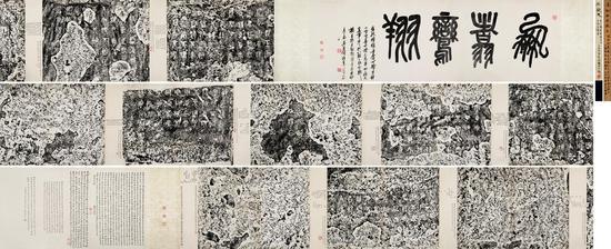 《石鼓文》明末清初拓本(陈叔通旧藏本)   水墨纸本 手卷   45×703cm